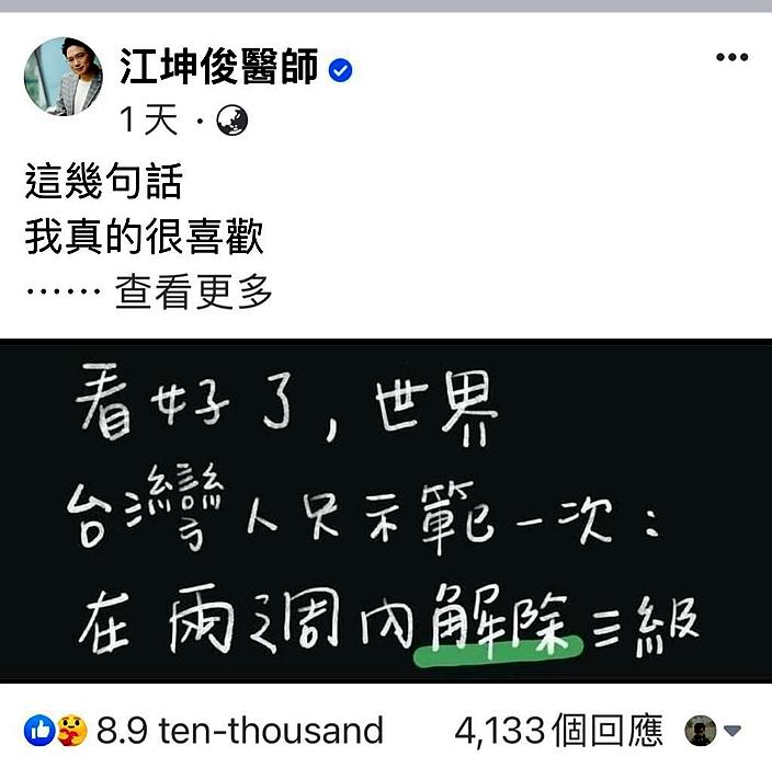 台灣名人轉發的「21字防疫金句」。