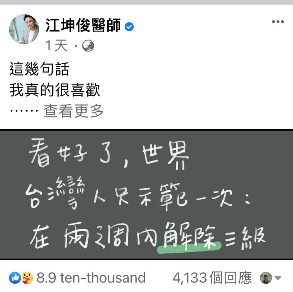 各界名人轉發「21字防疫金句」。江坤俊Facebook