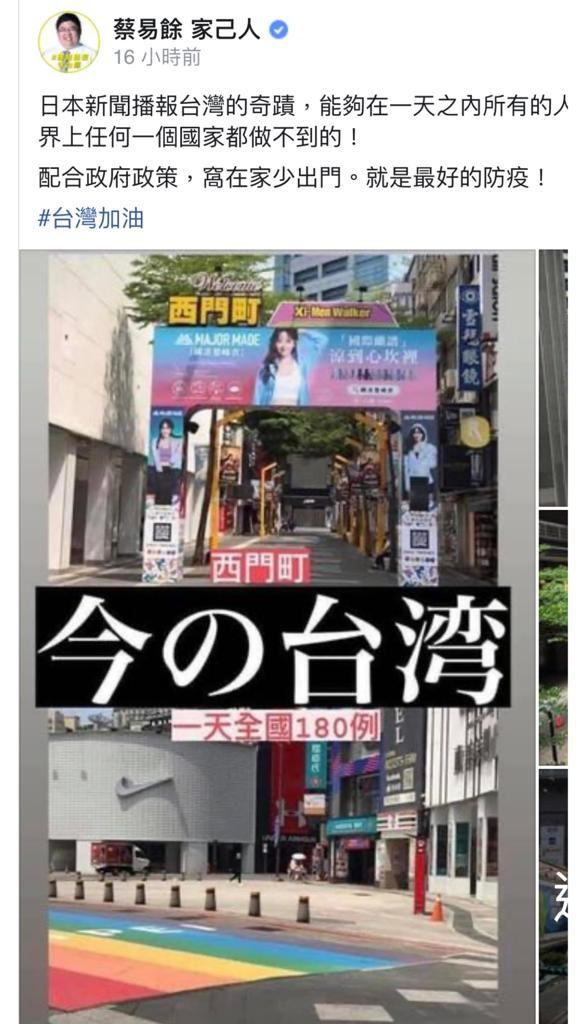 民進黨立委蔡易餘在臉書上轉發有關消息。