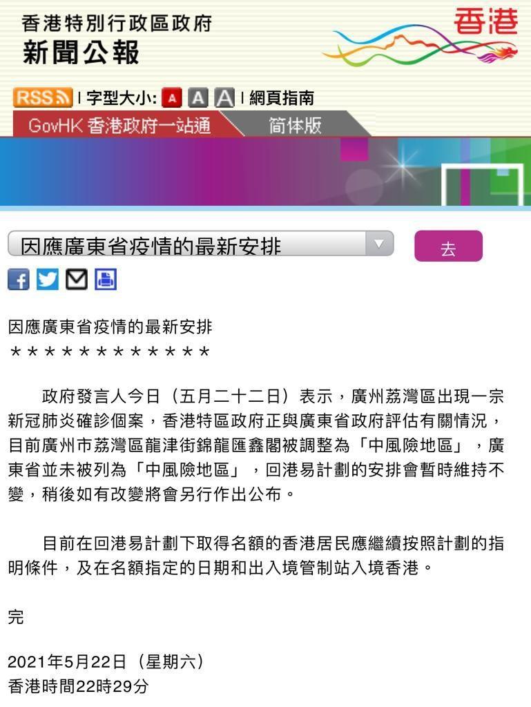 政府晚上發出的新聞公告。