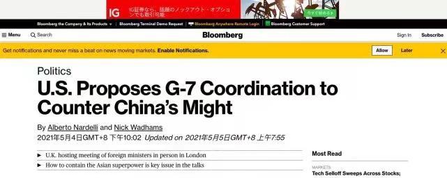 彭博社指美國提議G7協作以對抗中國力量