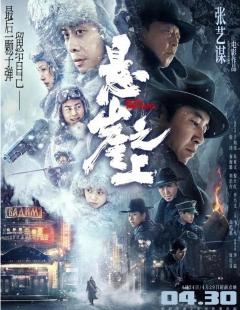 《懸崖之上》這部諜戰大片,已斬獲超過9億元票房。