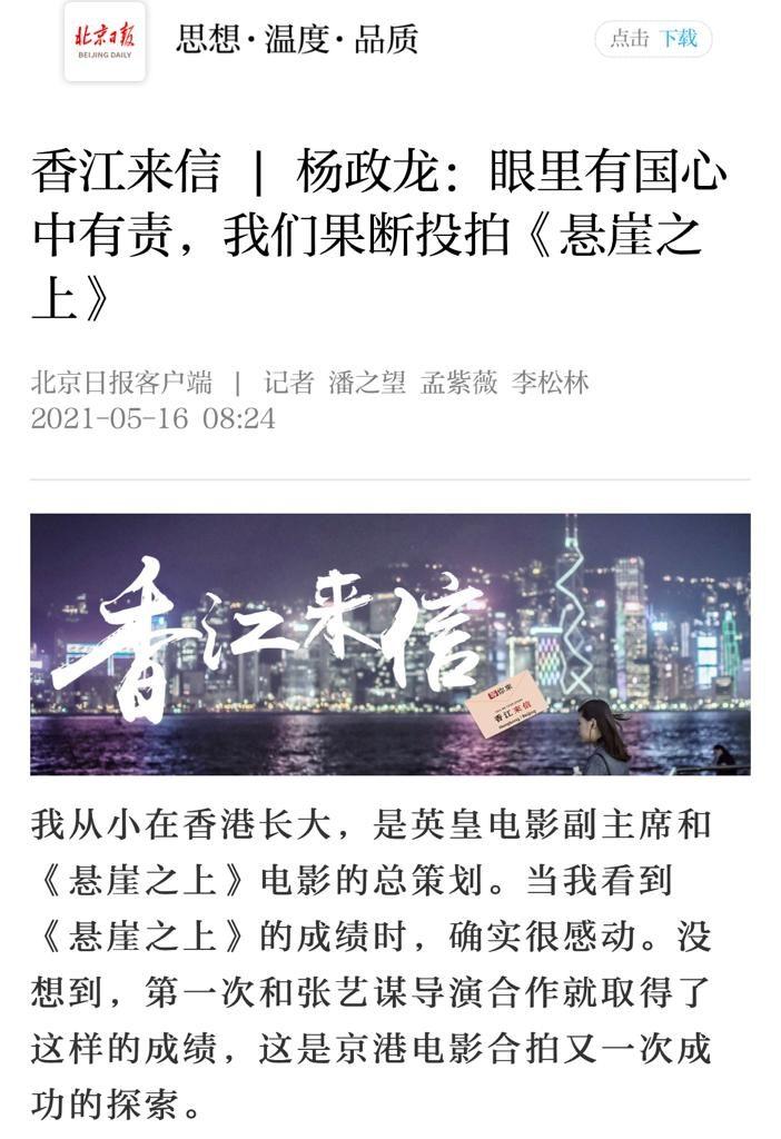楊政龍投書《北京日報》。