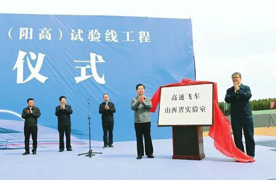 5月24日上午,山西省重點工程項目高速飛車山西省實驗室掛牌。
