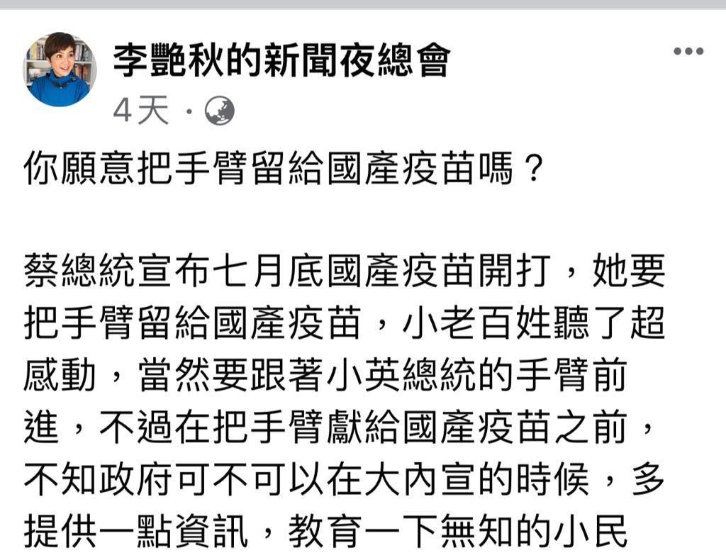 資深媒體人李艷秋發帖質疑。