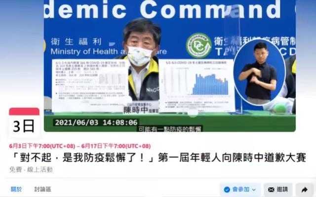 「第一屆年輕人向陳時中道歉大賽」頁面截圖。
