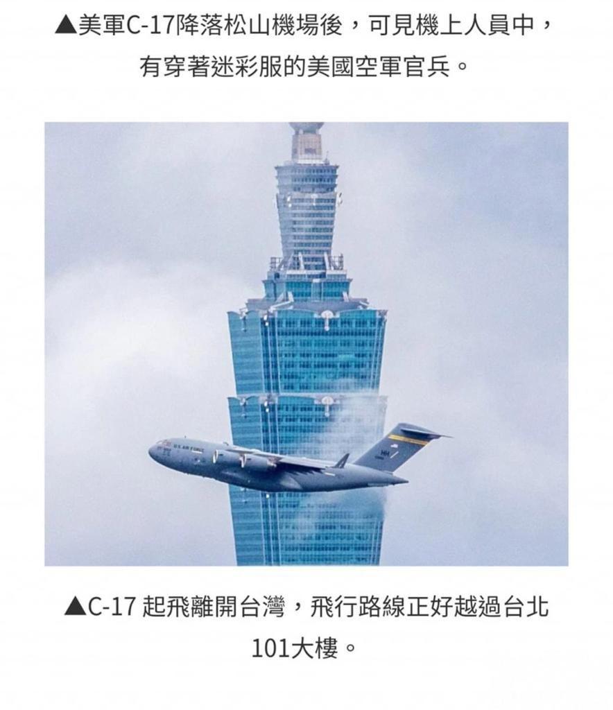 台灣媒體馬上轉發了出一張美國軍機劃過台北101大樓的照片。