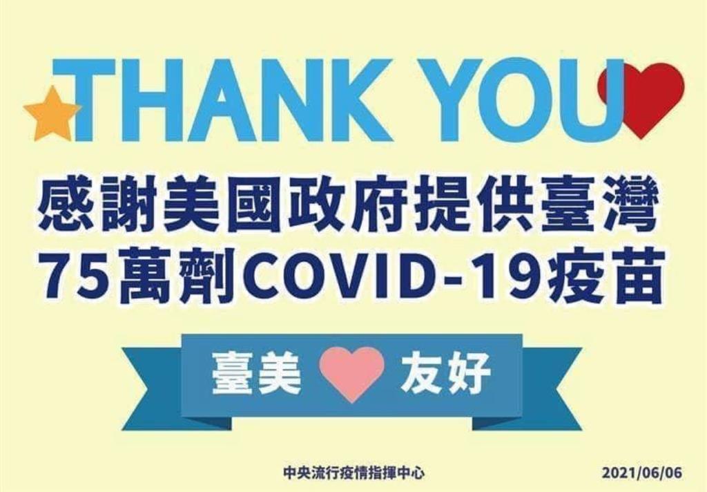 台灣官方即時推出感謝美國的帖子,宣傳味濃。