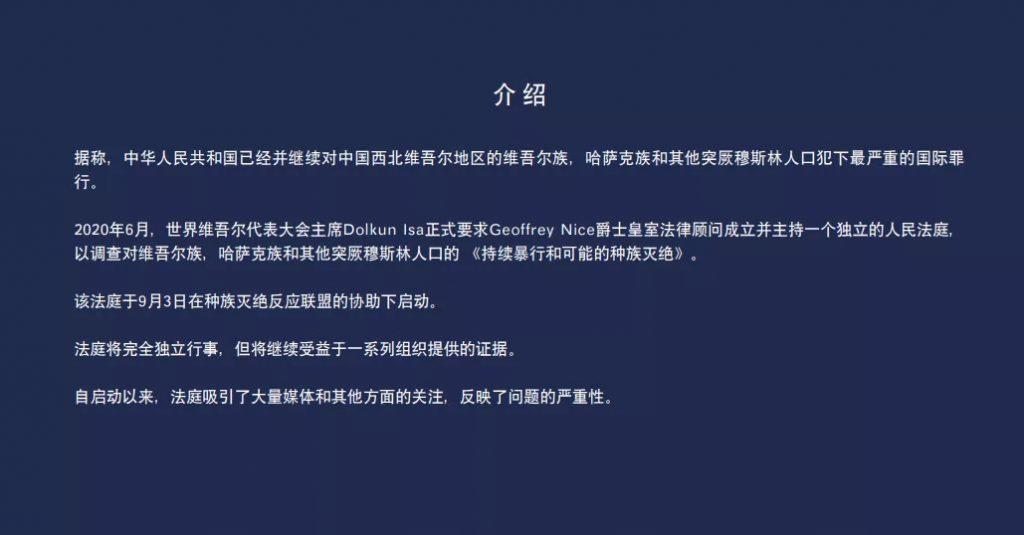「維吾爾特別法庭」網站資料。
