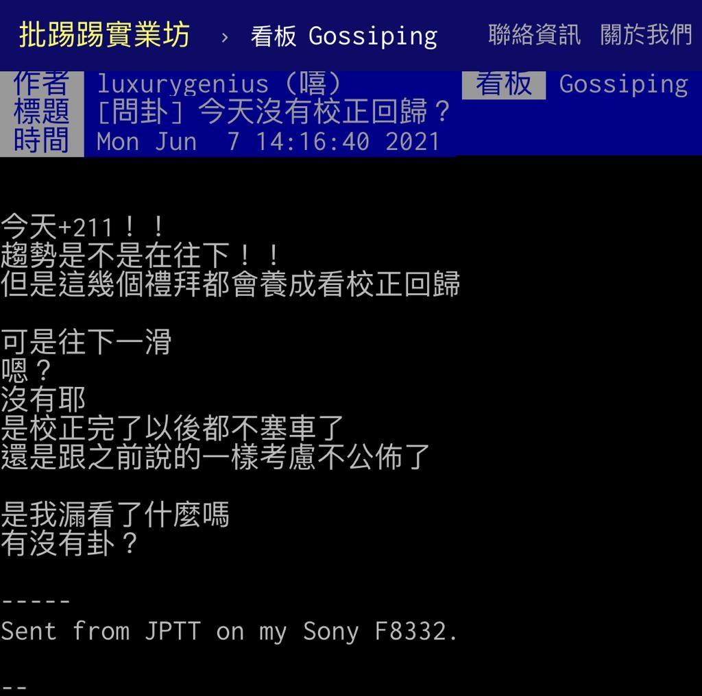 有台灣網友在PTT的Gossiping板上發問。