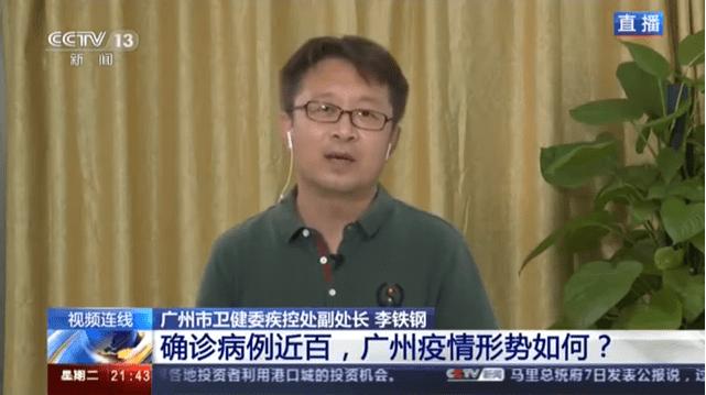 廣州市衛健委疾控處副處長李鐵鋼拆解廣州疫情幾大問題。