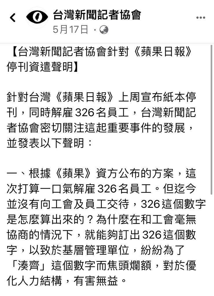 台灣3大記者工會聯合發聲明。