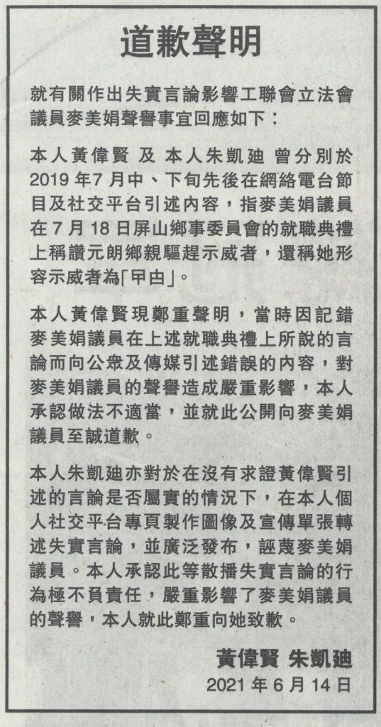 星岛日报刊登的道歉声明。