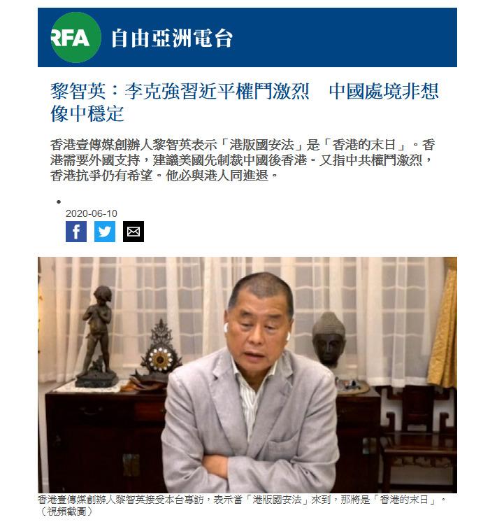 黎智英接受美国自由亚洲电视台的访问。