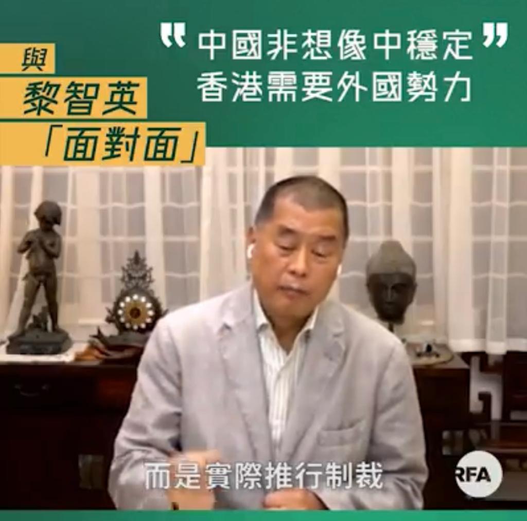 黎智英当日接受美国自由亚洲电视台的访问。
