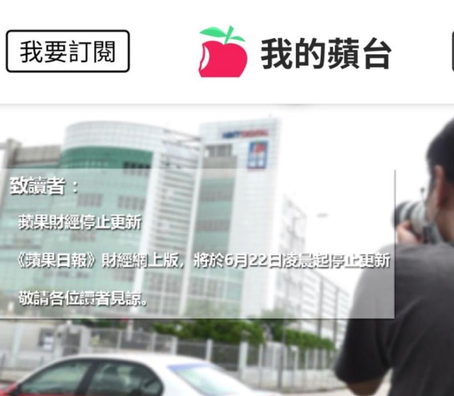 苹果财经网亦宣在今日零晨开始停止更新。