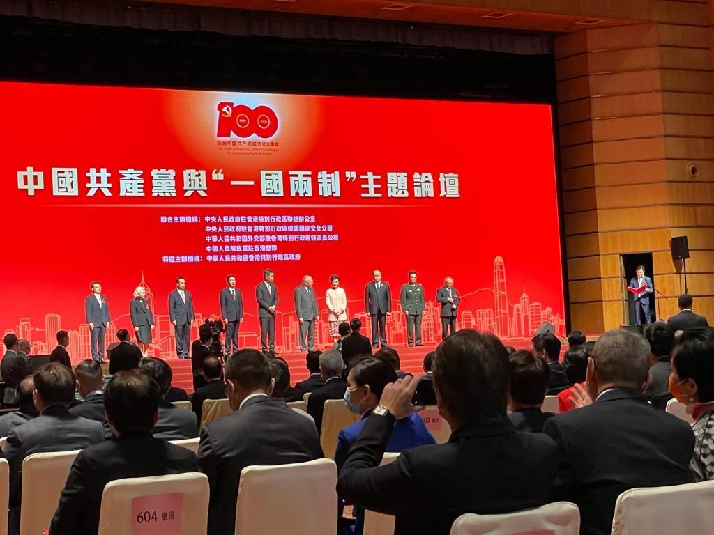 """中国共产党与""""一国两制""""主题论坛。"""