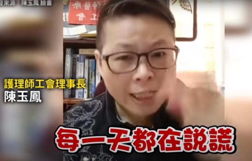 台灣護理師工會理事長陳玉鳳指政府一直在說謊。