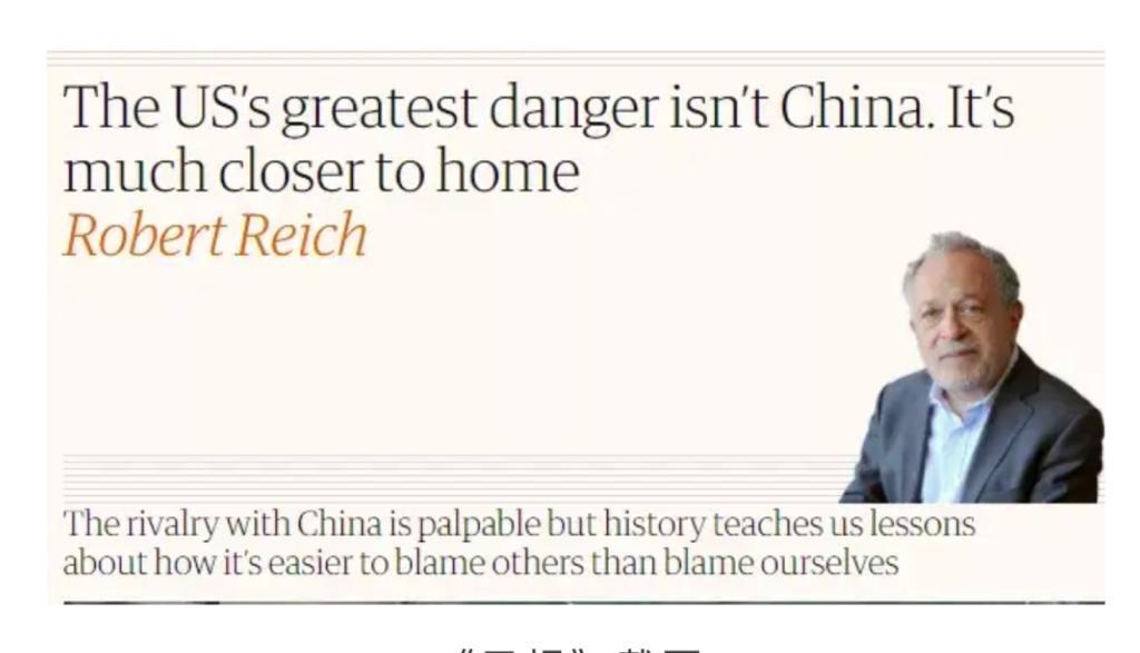 英国《卫报》的文章。