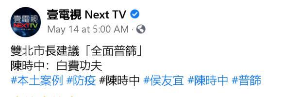 壹電視經常在其社交帳號上幫民進黨宣揚著「普篩白費功夫」。