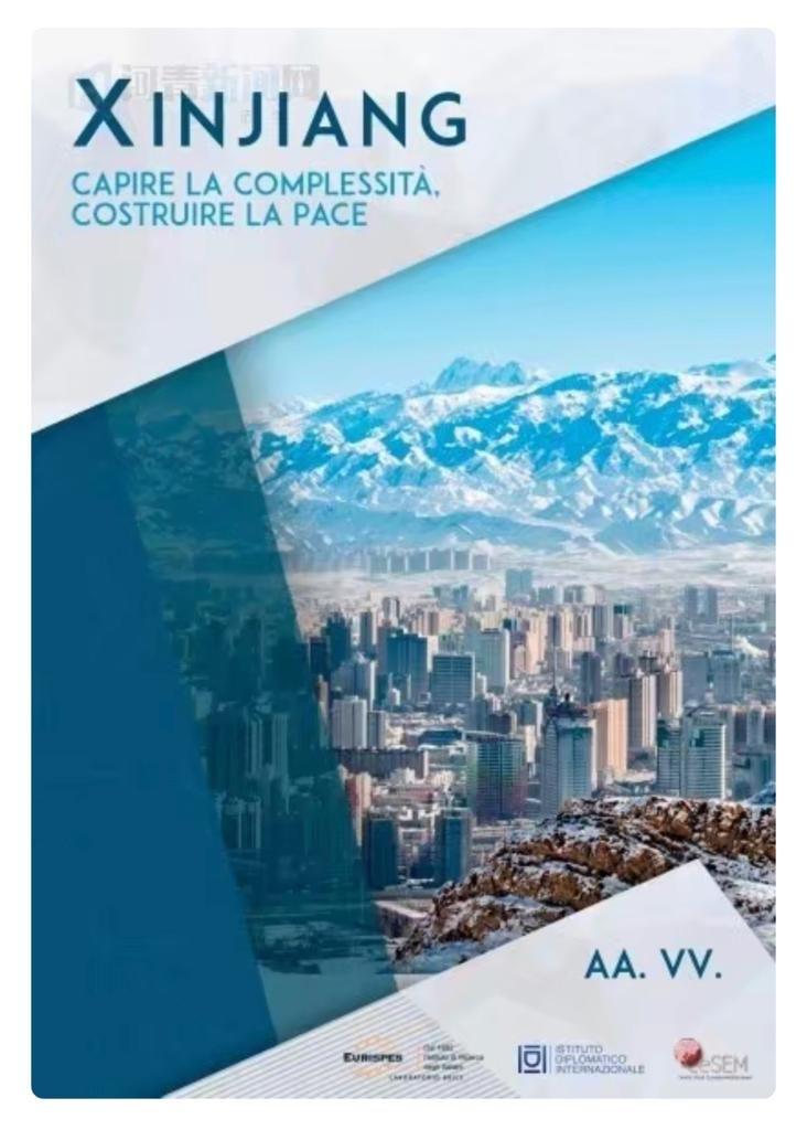 意大利3个研究机构发表报告,题为:《新疆:认识复杂性 构建和平》。