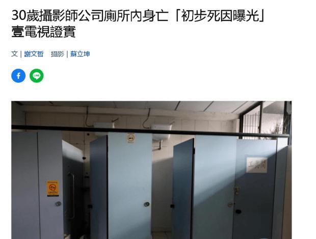 「壹電視」一名劉姓攝影師被發現在廁所猝死。