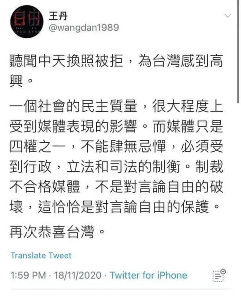王丹发帖称媒体不能肆无忌惮,制裁不合格媒体,恰恰是对新闻自由的保护。