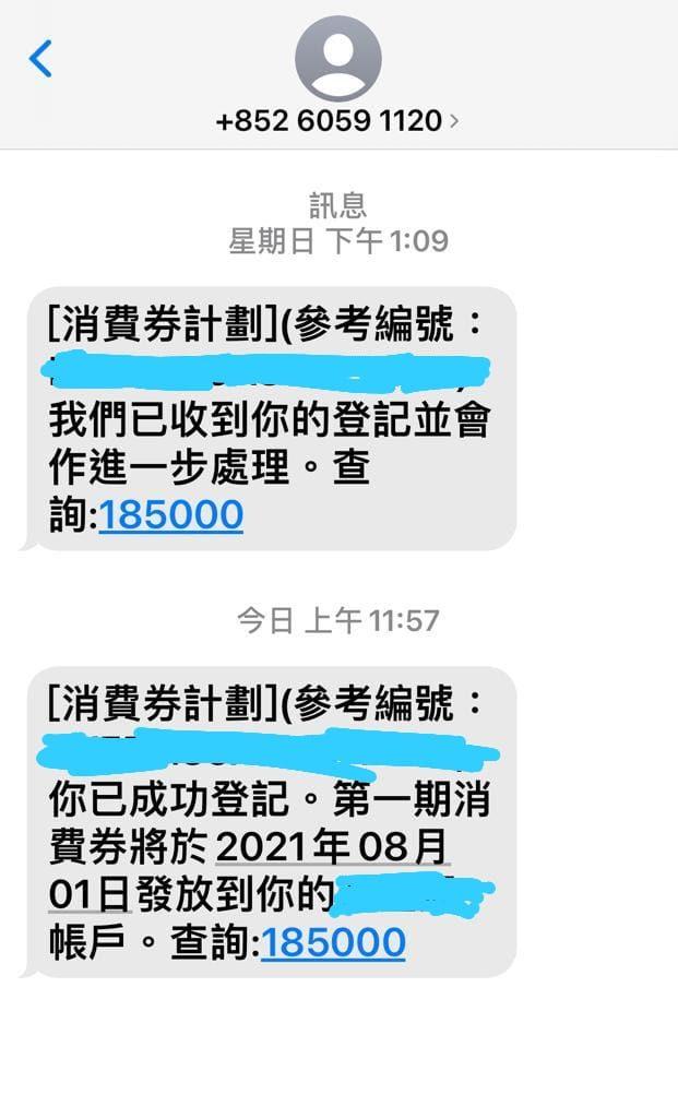 昨天已经有朋友话收到系统发出的手机信息,确认其登记有效。