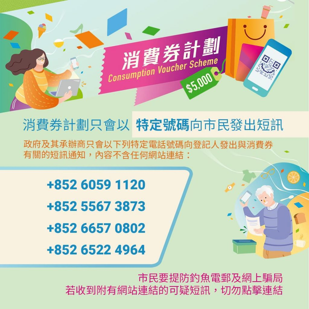 在消费券的网页,列出了四个特定的电话号码。