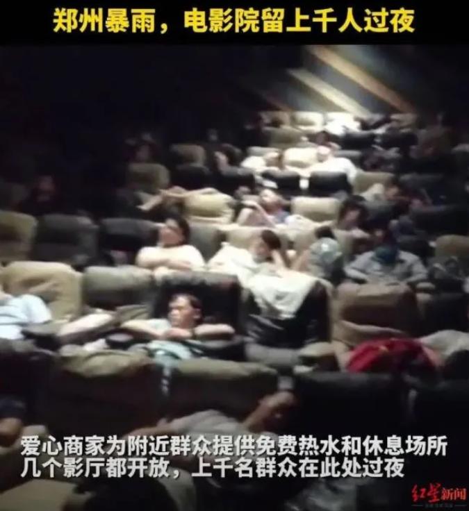 上千人在戲院過夜。