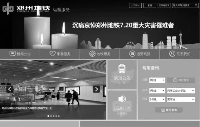 鄭州地鐵官網頁面。