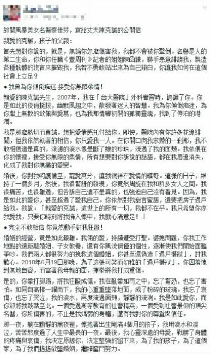 公開信內容(FB截圖)