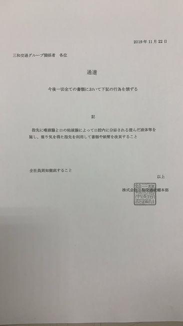 日本公司通過新規定「不准舔手指」翻檔案引熱議 網友一致認同:舔手指真的太髒