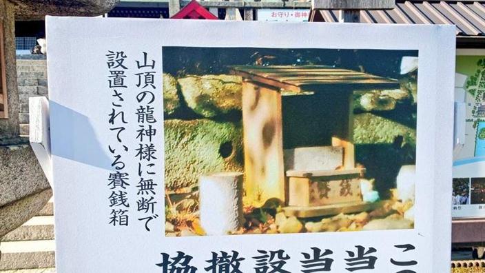 沒人想得到!日本神社驚見「假香油箱」詐騙新招...歹徒靠這個賺飽飽!網憤怒:太可惡了
