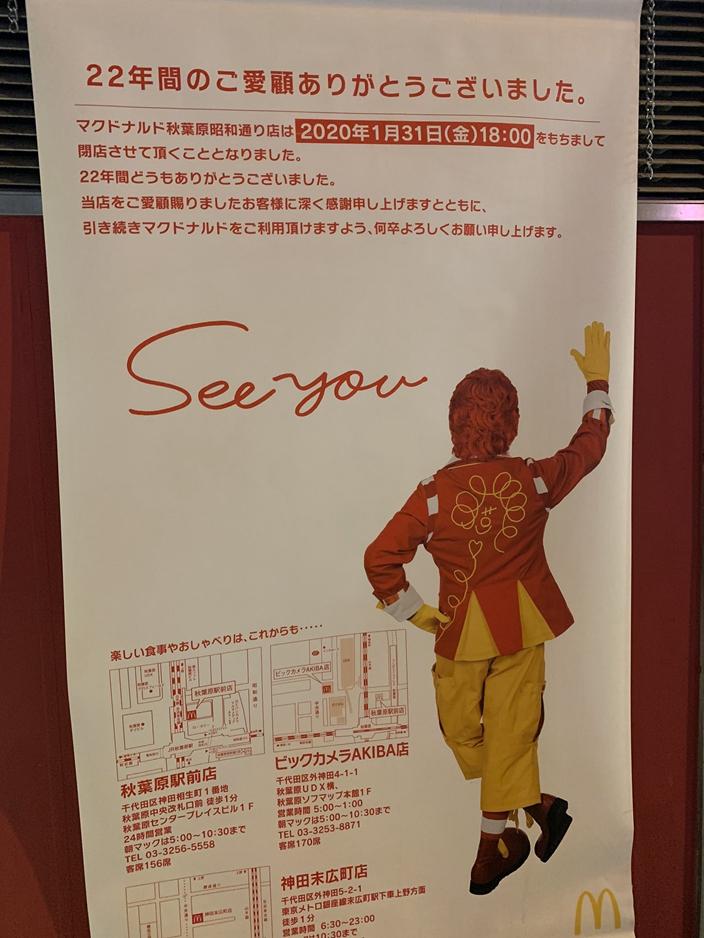 相愛相殺22年!對面麥當勞終於倒閉「漢堡王貼出感謝文」竟有超嘴藏頭詩!網:太好笑