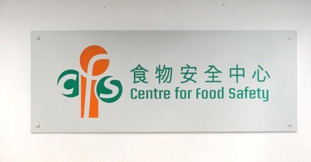 食物安全中心宣布,本港暂停韩国及乌克兰多个地区禽类产品入口 。(港台图片)