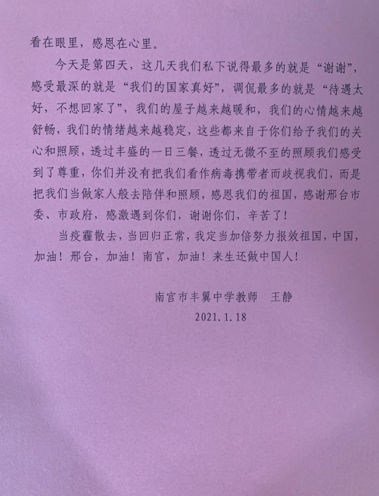 """隔离点一周菜谱曝光:被评价""""饭店大厨水平"""""""