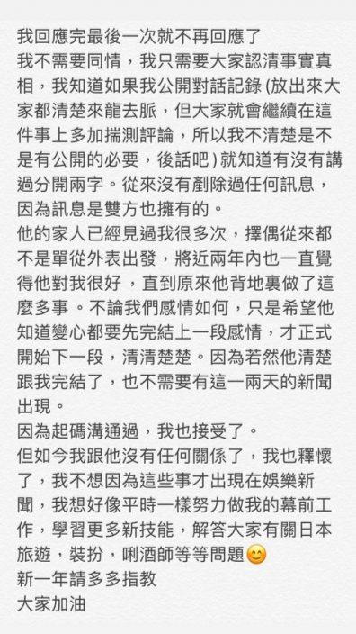 """【旧爱Carrie拒绝原谅】网民踢爆撩EX开房带唔同女返归   """"偷食惯犯""""保锜原来系贱男"""