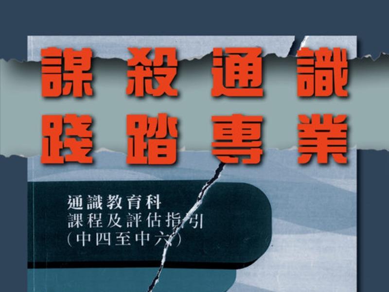 教師工會派「謀殺通識」傳單 教育局批抹黑課程改革