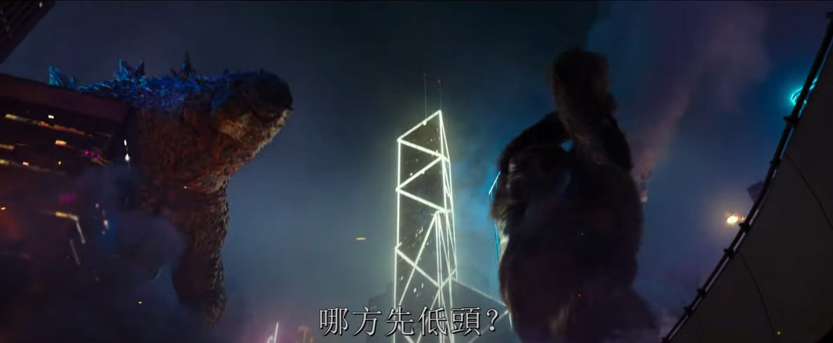 《哥斯拉大戰金剛》兩大巨獸世紀對決    戰場竟然係香港