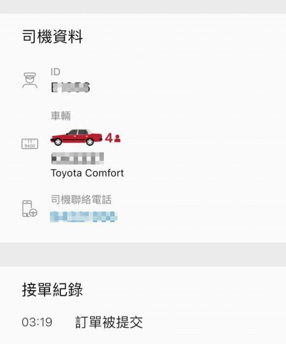 【Juicy叮】港女凌晨搭的士遇男司机性骚扰兼摇摆行驶 怒极投诉