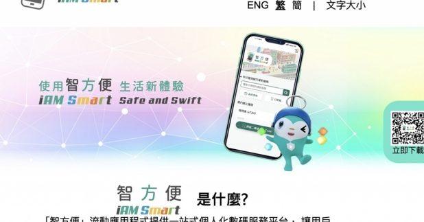 """薛永恒在节目表示,""""智方便""""手机程式可整合的服务有20种。(政府资讯科技总监办公室网页)"""