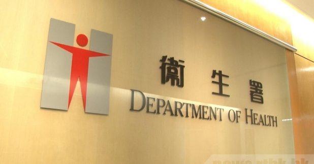 卫生署表示,辖下的大埔王少清牙科诊所得悉一名确诊人士曾到访应诊,明日关闭。(港台图片)