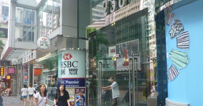 汇丰银行弥敦道238号分行有患者到访 今起停业