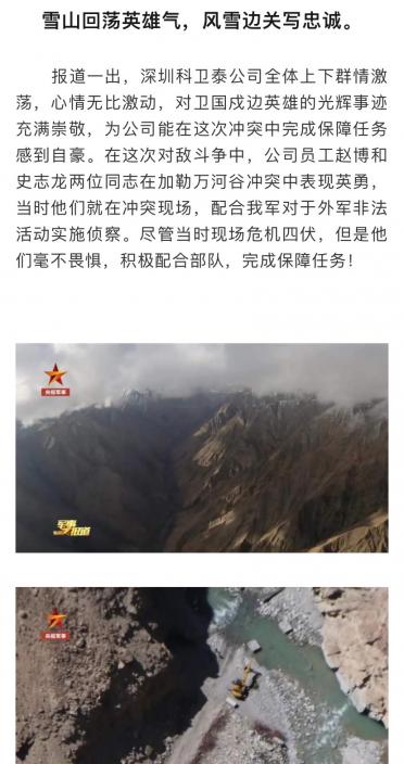 """中印加勒万河谷冲突 两中国公民因""""战功""""被企业表彰"""