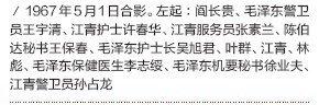秘書口述:江青每天看電影吃飯不算奢華