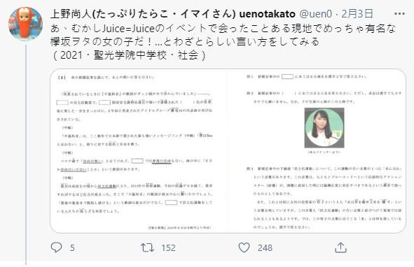 """日本初中入学试题提及周庭被捕 从Be Water中问""""水""""指何物"""