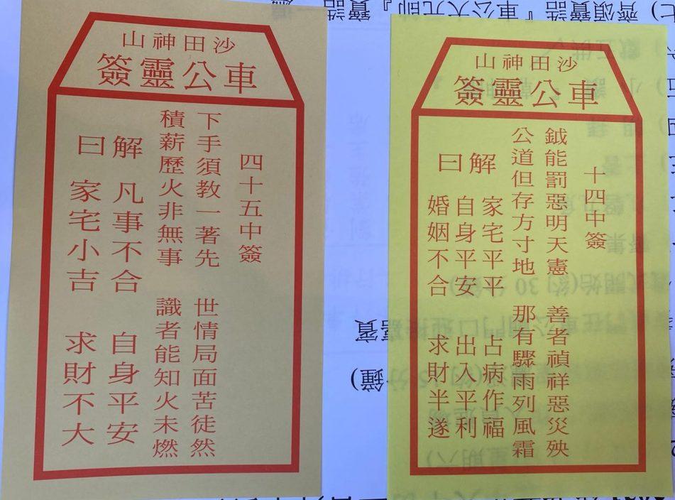 刘业强为港求得45号中签:世情局面苦徒然 解曰:凡事不合