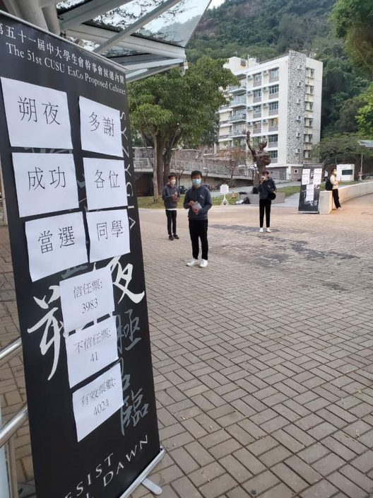 學生會候選內閣昨當選 中大發聲明要求註冊為獨立公司