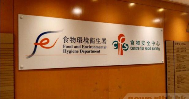 食物环境卫生署知悉有关事故,正继续调查。(港台图片)